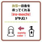 カラーの色落ち対策『iro-mochi(イロモチ)』の使い方と特徴を紹介するよ!