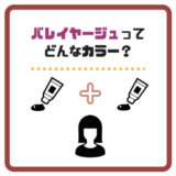 バレイヤージュとは?福岡の専門美容師がやり方を徹底解説!