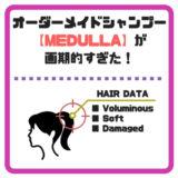 【オーダーメイド診断】好みのシャンプーが調合できる『MEDULLA』を紹介!