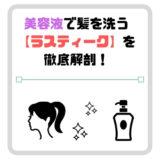 美容液成分で髪を洗う『ラスティーク』の感想!使い心地を解説するよ!
