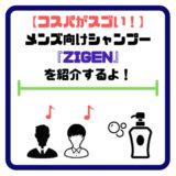 コスパ抜群の男性向けシャンプー『ZIGEN』をおすすめしたい!