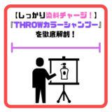 THROW(スロウ)カラーシャンプーアッシュの使い方と感想を徹底解説!