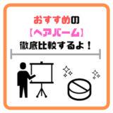 ヘアバームのおすすめはコレ!プロが【厳選】する人気アイテム公開!
