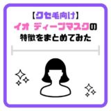 【クセ毛向け】イオ ディープマスクの感想と特徴をプロが伝えるよ!