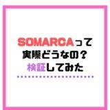 SOMARCA(ソマルカ)の感想と使い方をプロがまとめた!